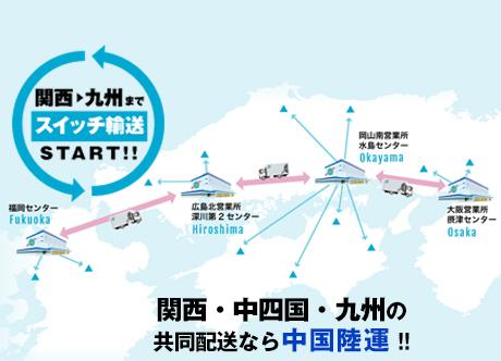 関西~九州までフレキシブルな幹線輸送体制を確立